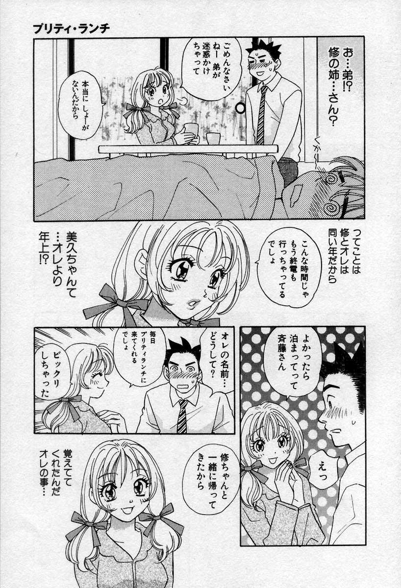 Binetsu no Jikan 57