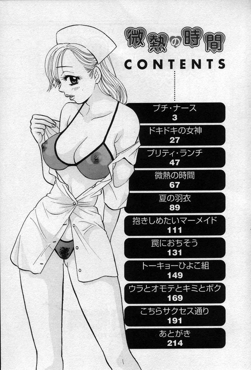 Binetsu no Jikan 6