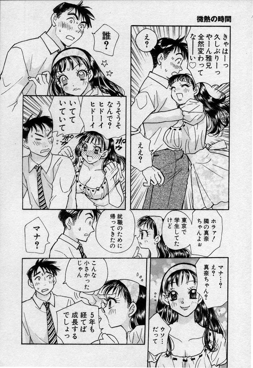 Binetsu no Jikan 76