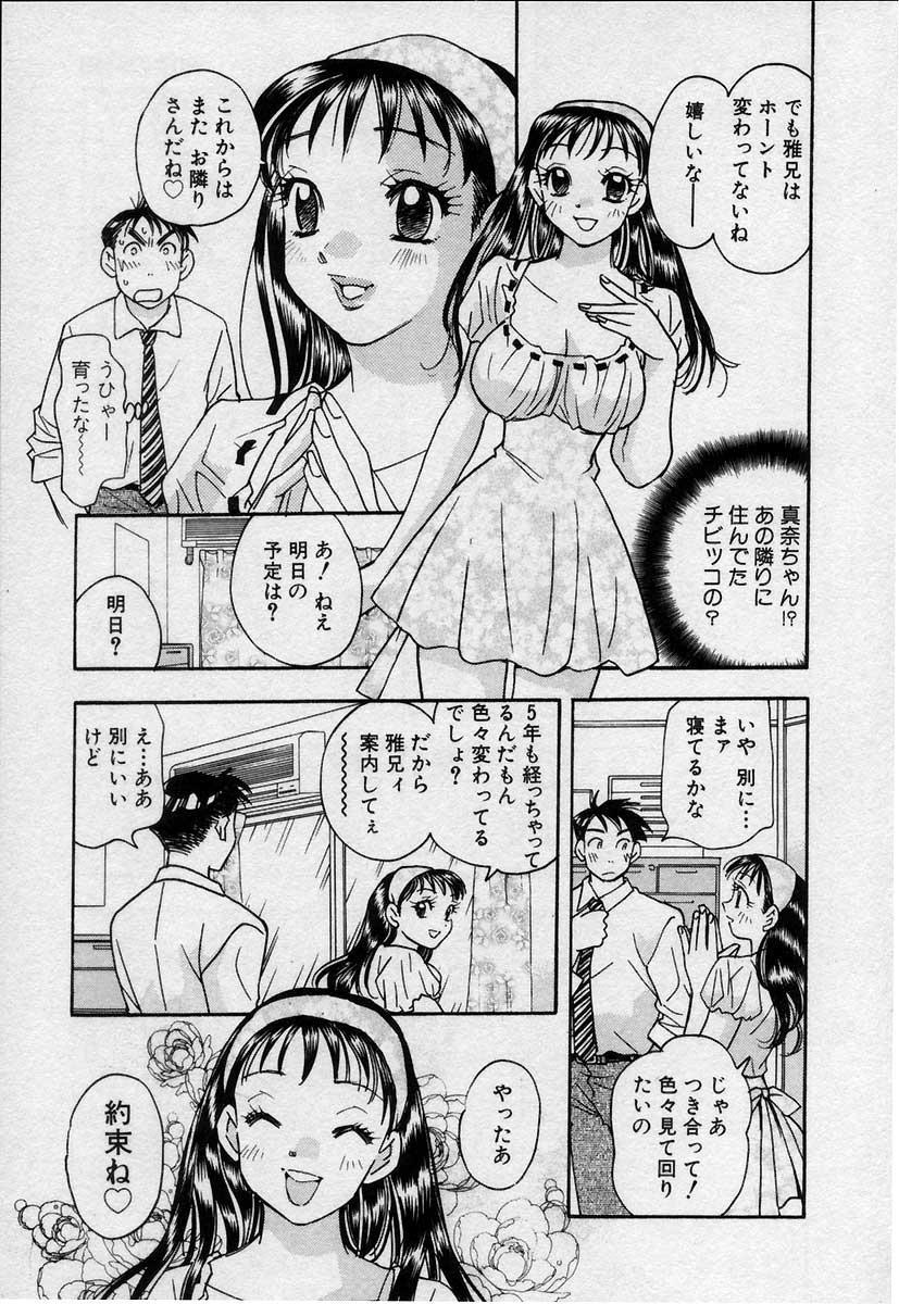 Binetsu no Jikan 77
