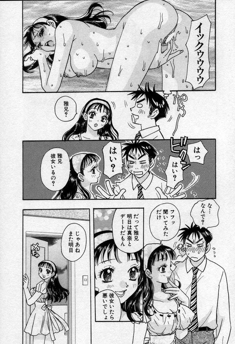 Binetsu no Jikan 81