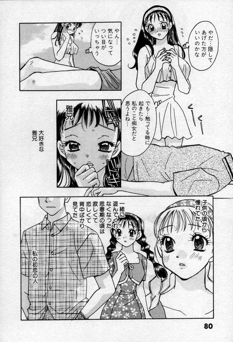 Binetsu no Jikan 84