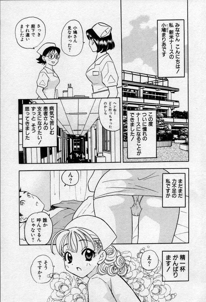 Binetsu no Jikan 8