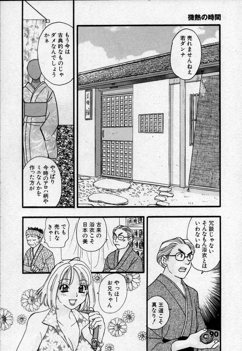 Binetsu no Jikan 94