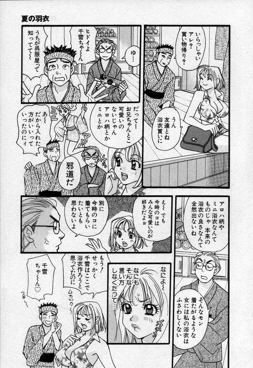 Binetsu no Jikan 95