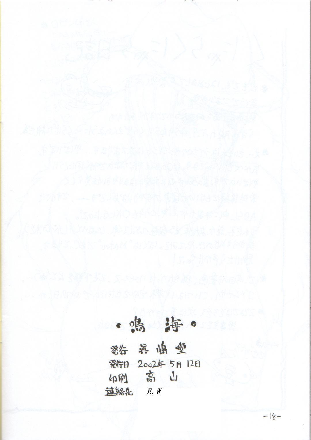 Mei-Kai 16