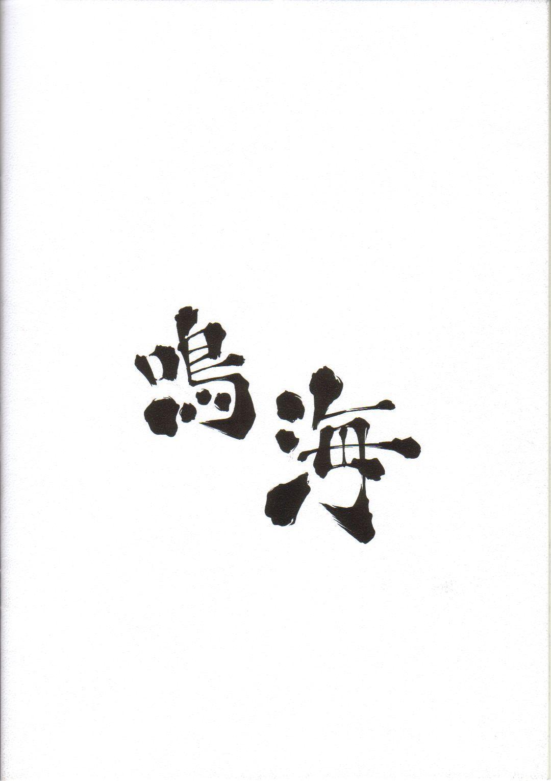 Mei-Kai 17