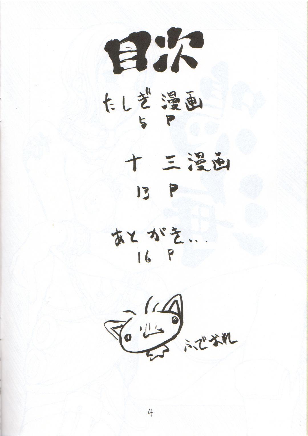 Mei-Kai 2