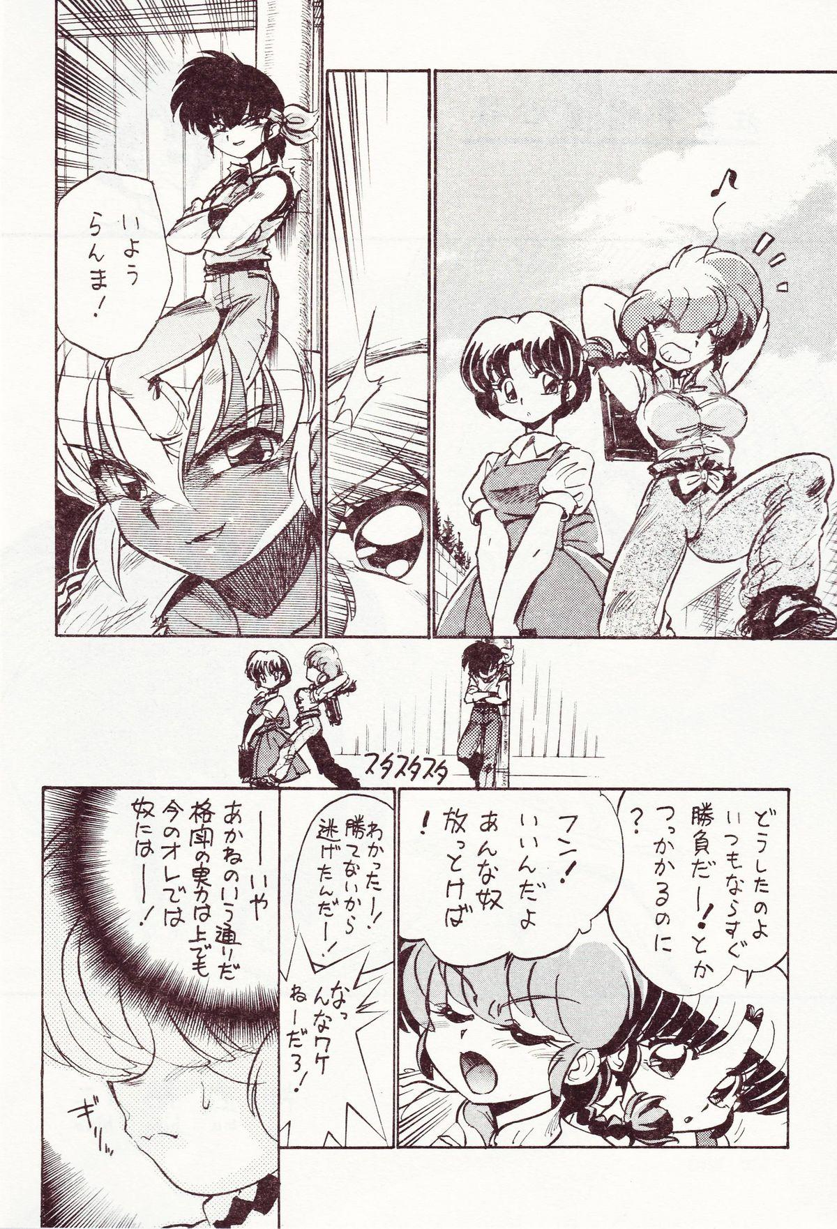 Kyouki Junbi Shuugouzai 4