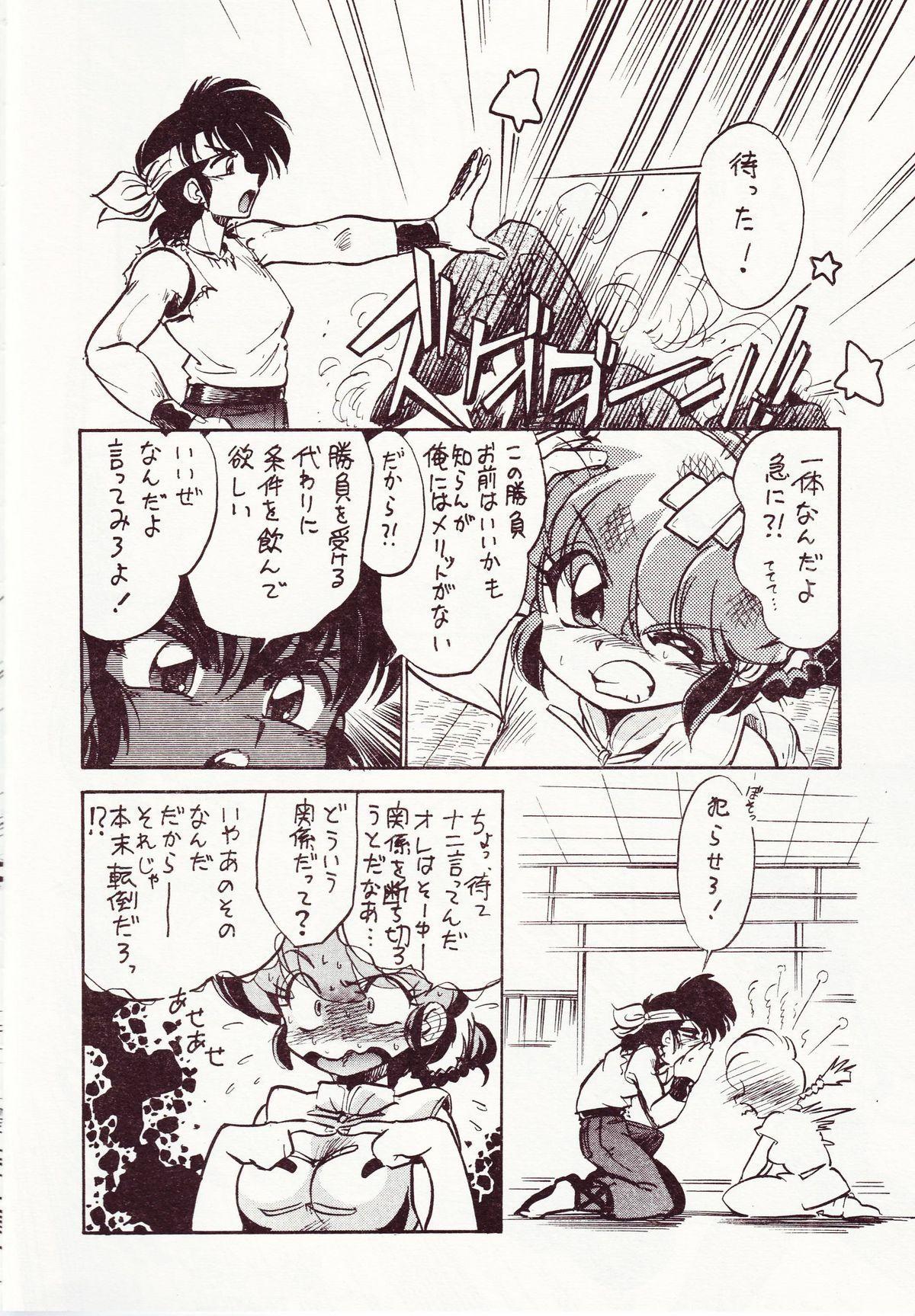 Kyouki Junbi Shuugouzai 6