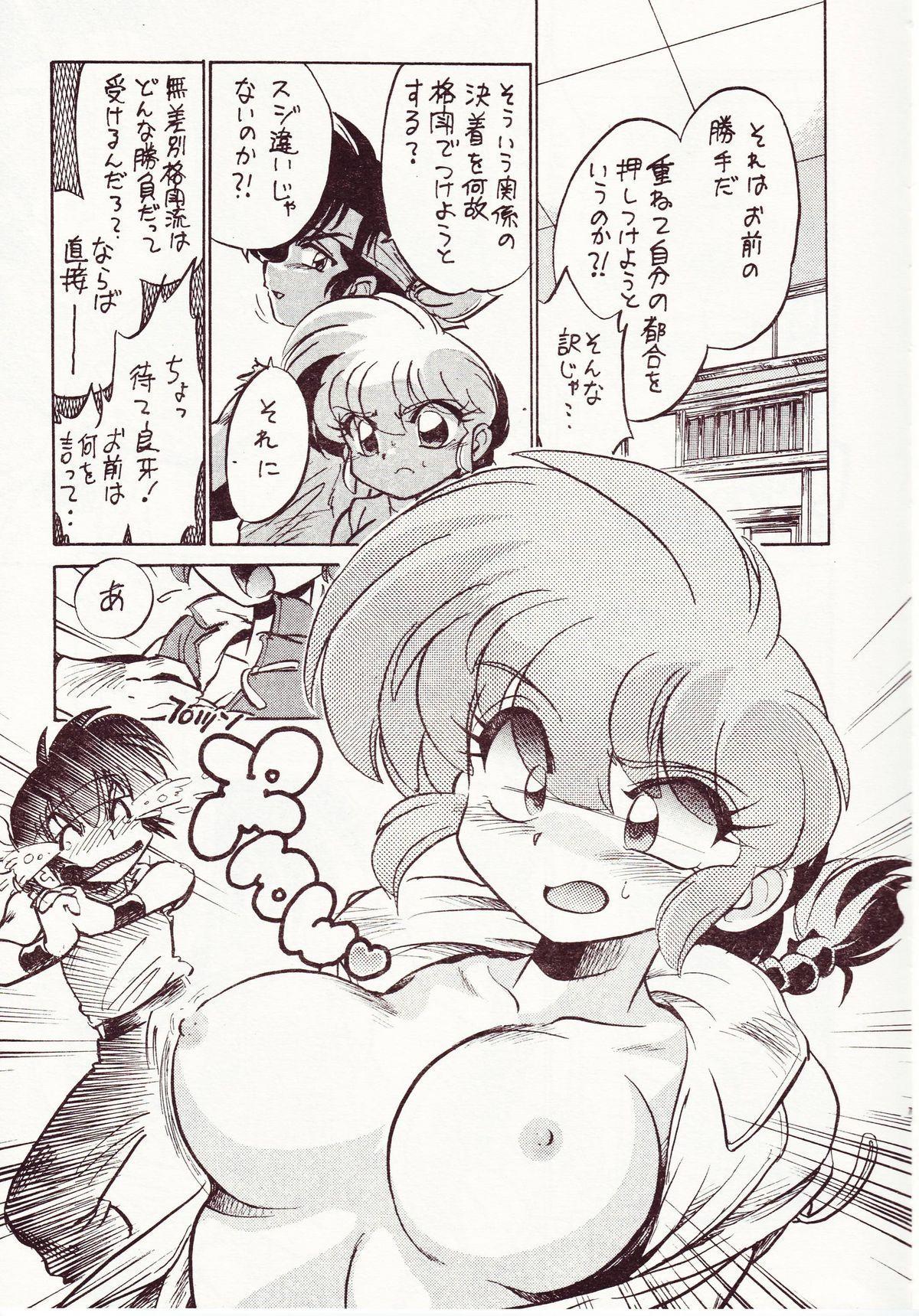Kyouki Junbi Shuugouzai 7