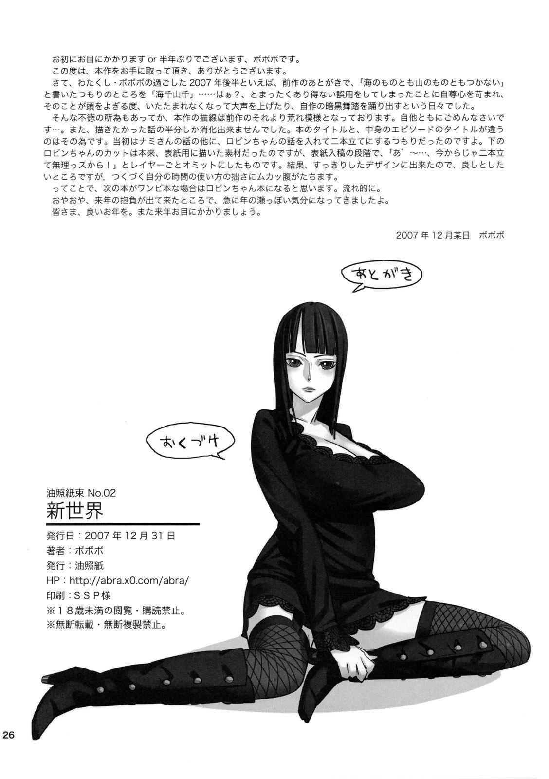 Shinsekai 24