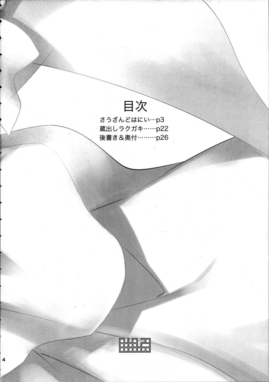 Shinsekai 2