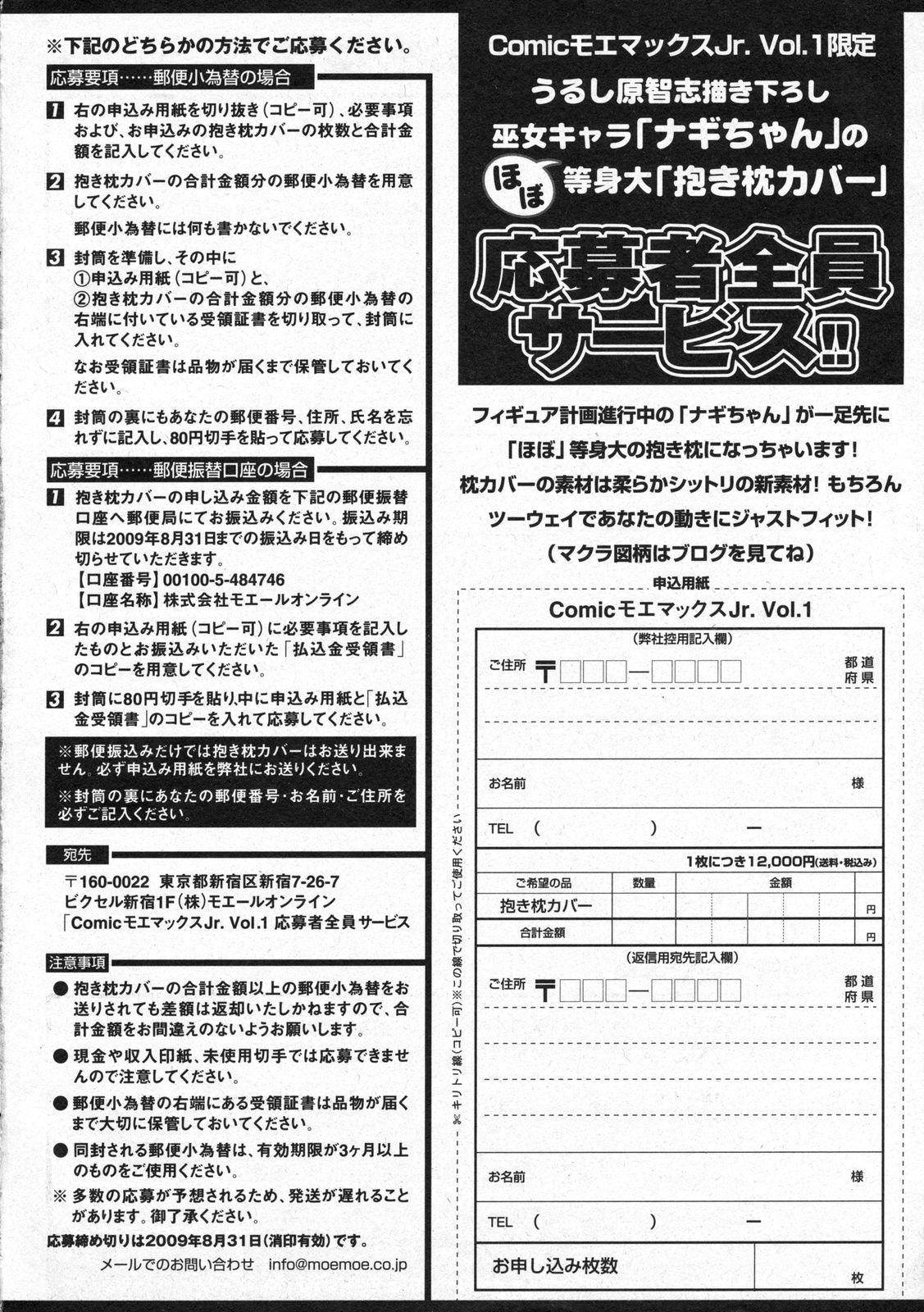 COMIC Moemax Jr. Vol.01 2009-08 99