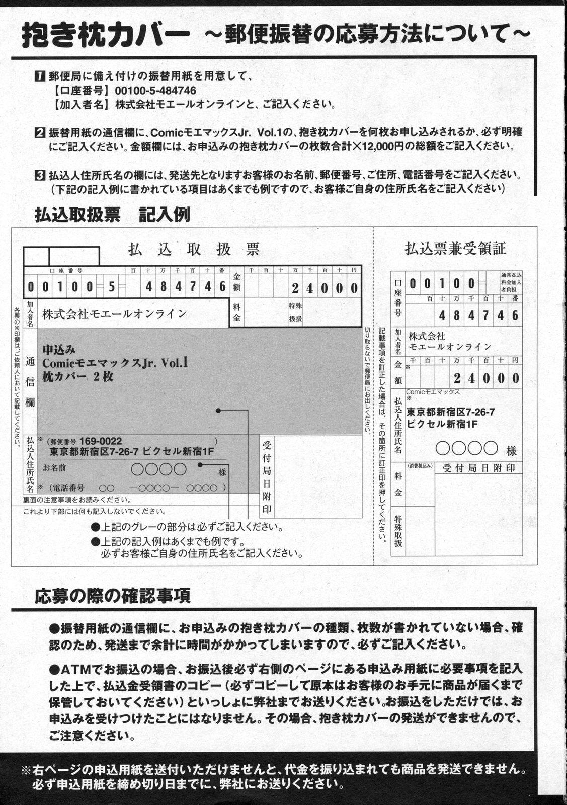 COMIC Moemax Jr. Vol.01 2009-08 100