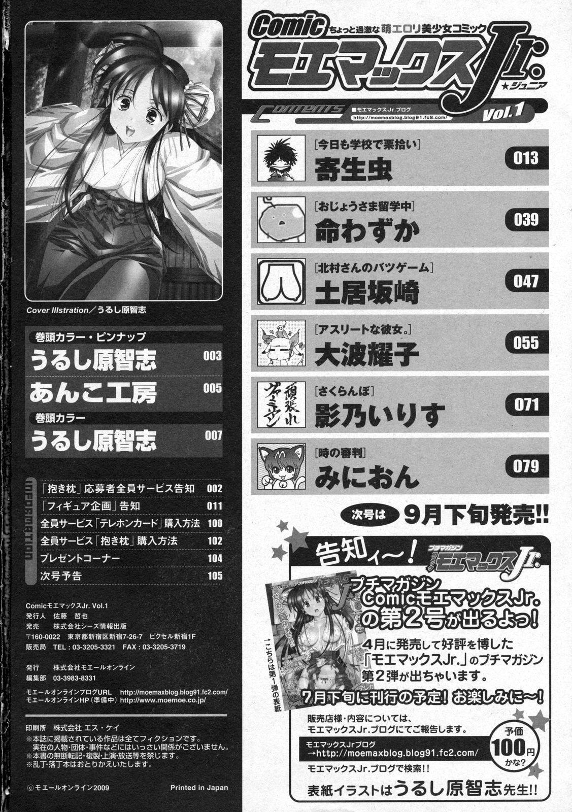 COMIC Moemax Jr. Vol.01 2009-08 103