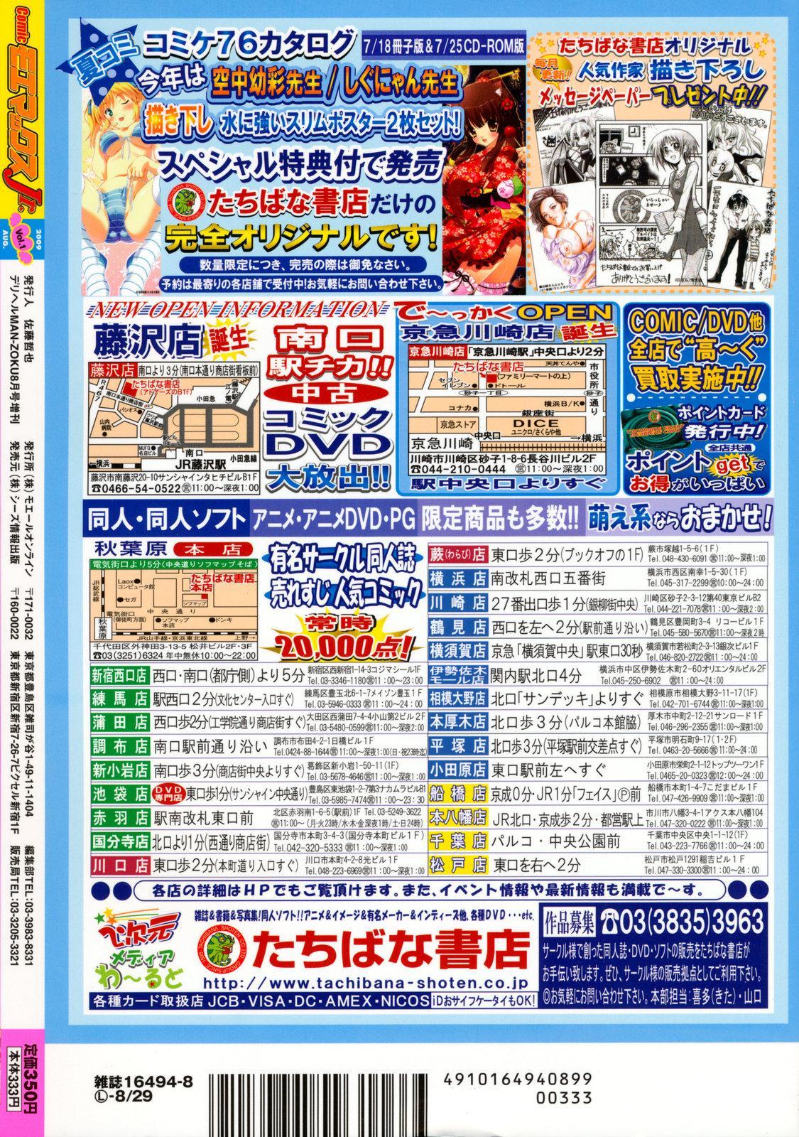 COMIC Moemax Jr. Vol.01 2009-08 105