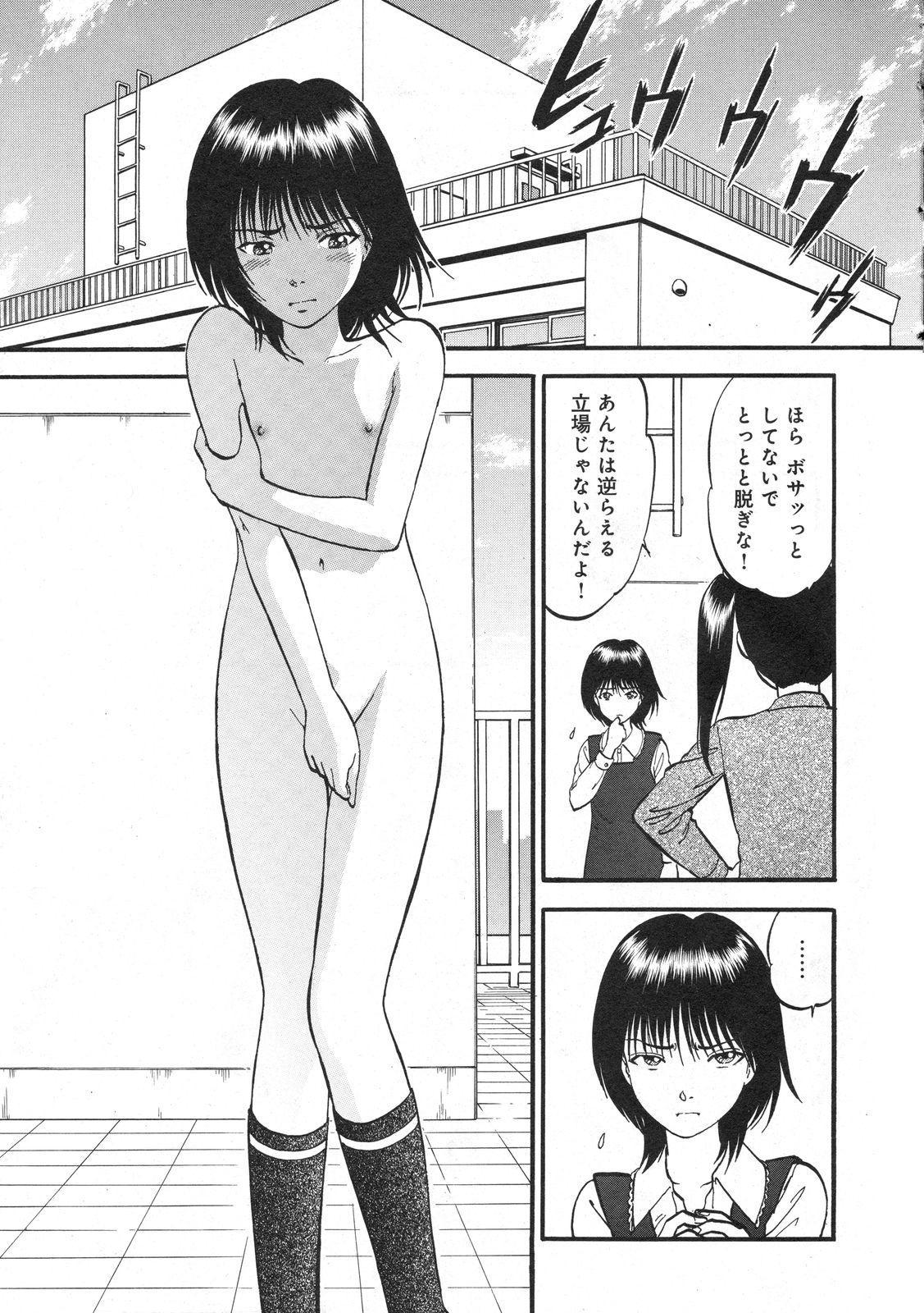 COMIC Moemax Jr. Vol.01 2009-08 16