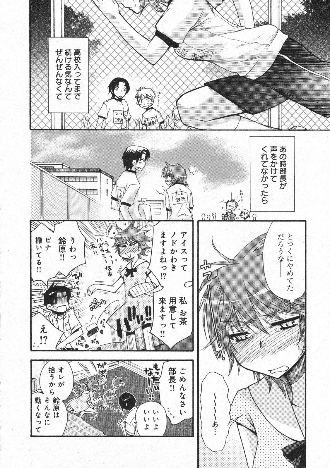 COMIC Moemax Jr. Vol.01 2009-08 57