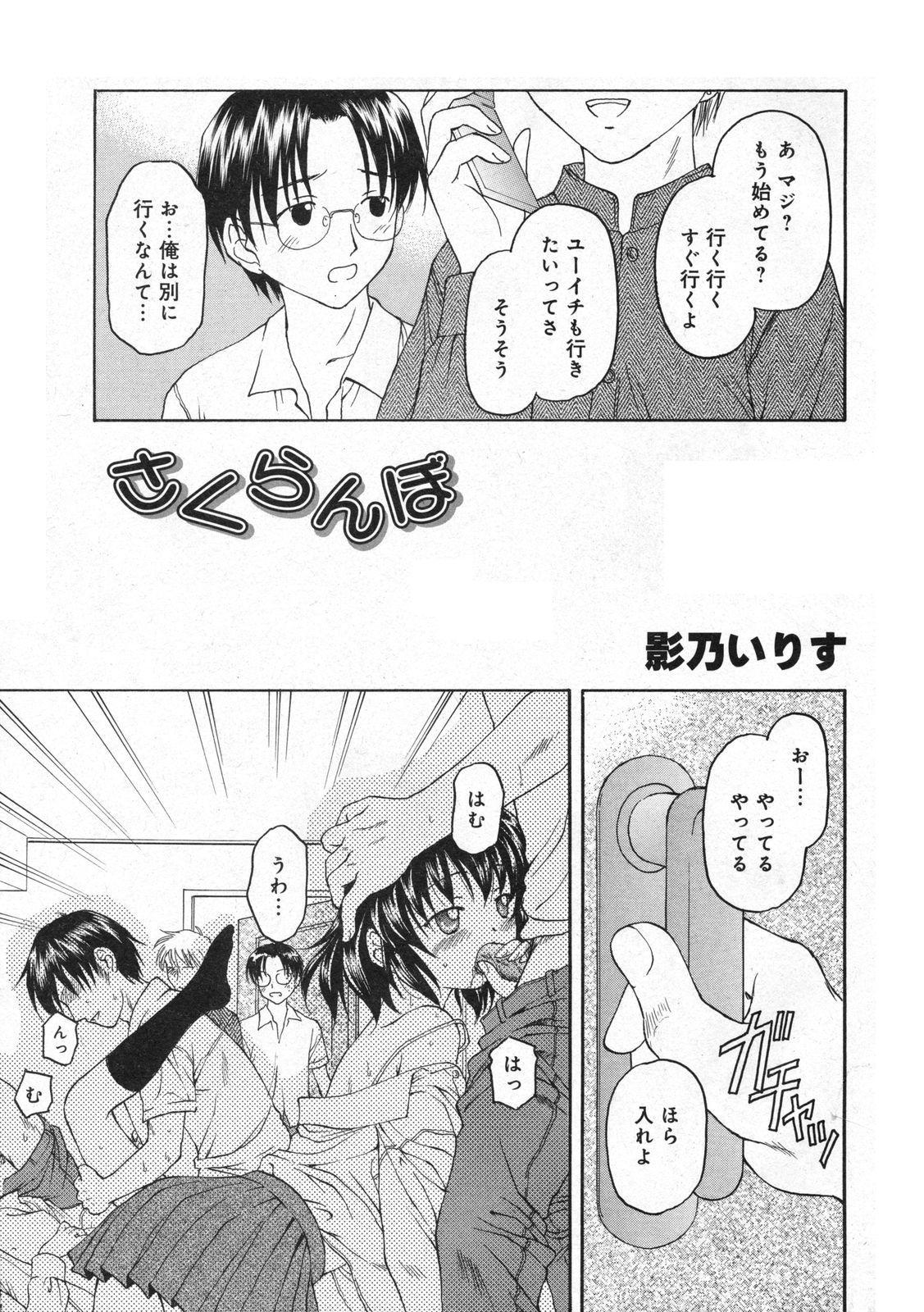 COMIC Moemax Jr. Vol.01 2009-08 68