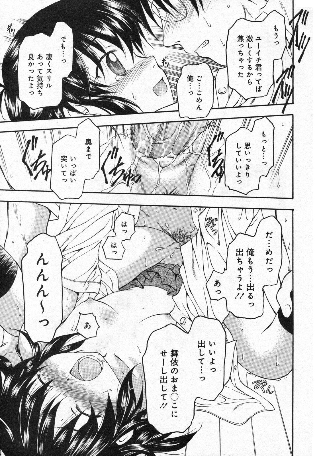 COMIC Moemax Jr. Vol.01 2009-08 74