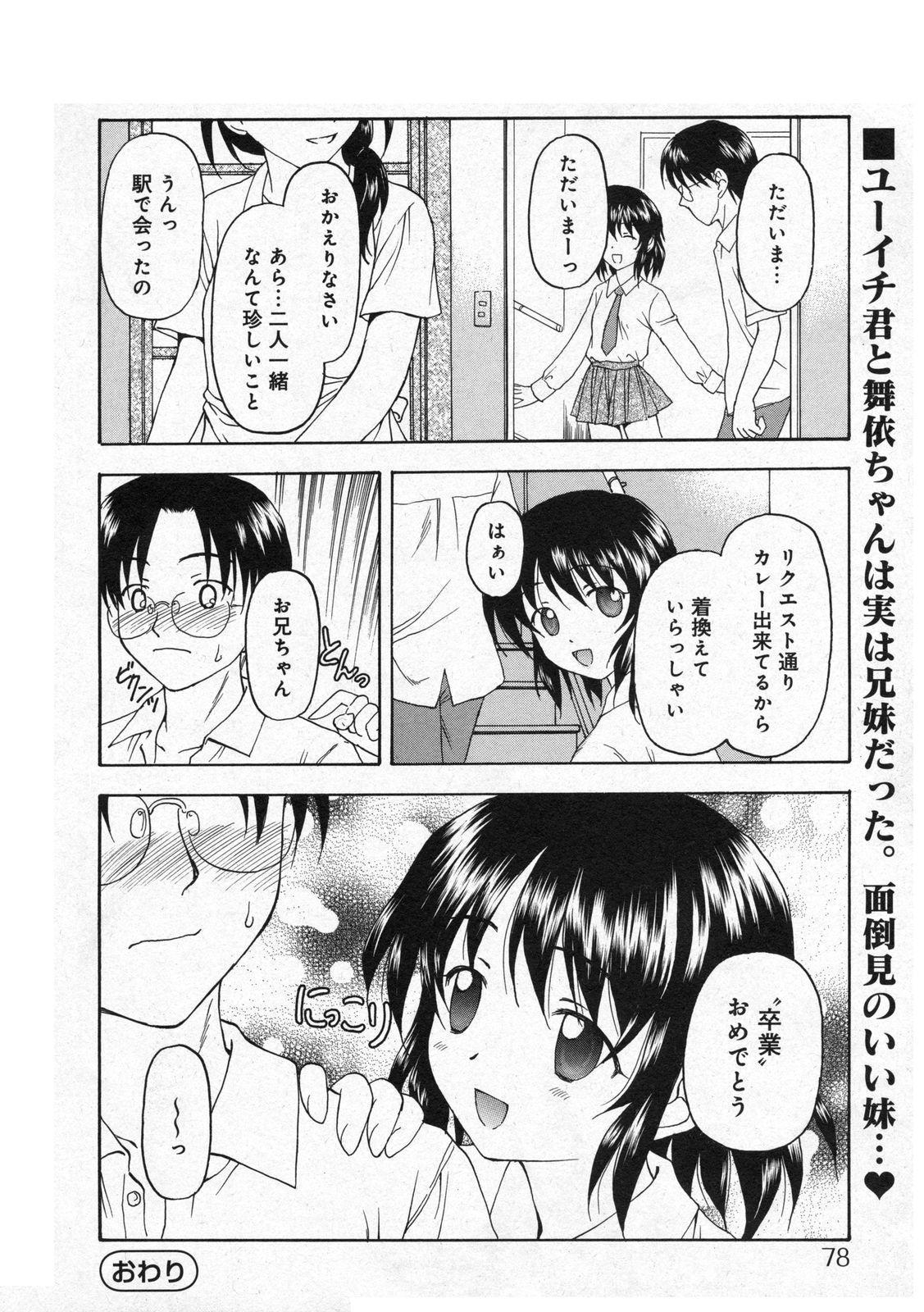 COMIC Moemax Jr. Vol.01 2009-08 75