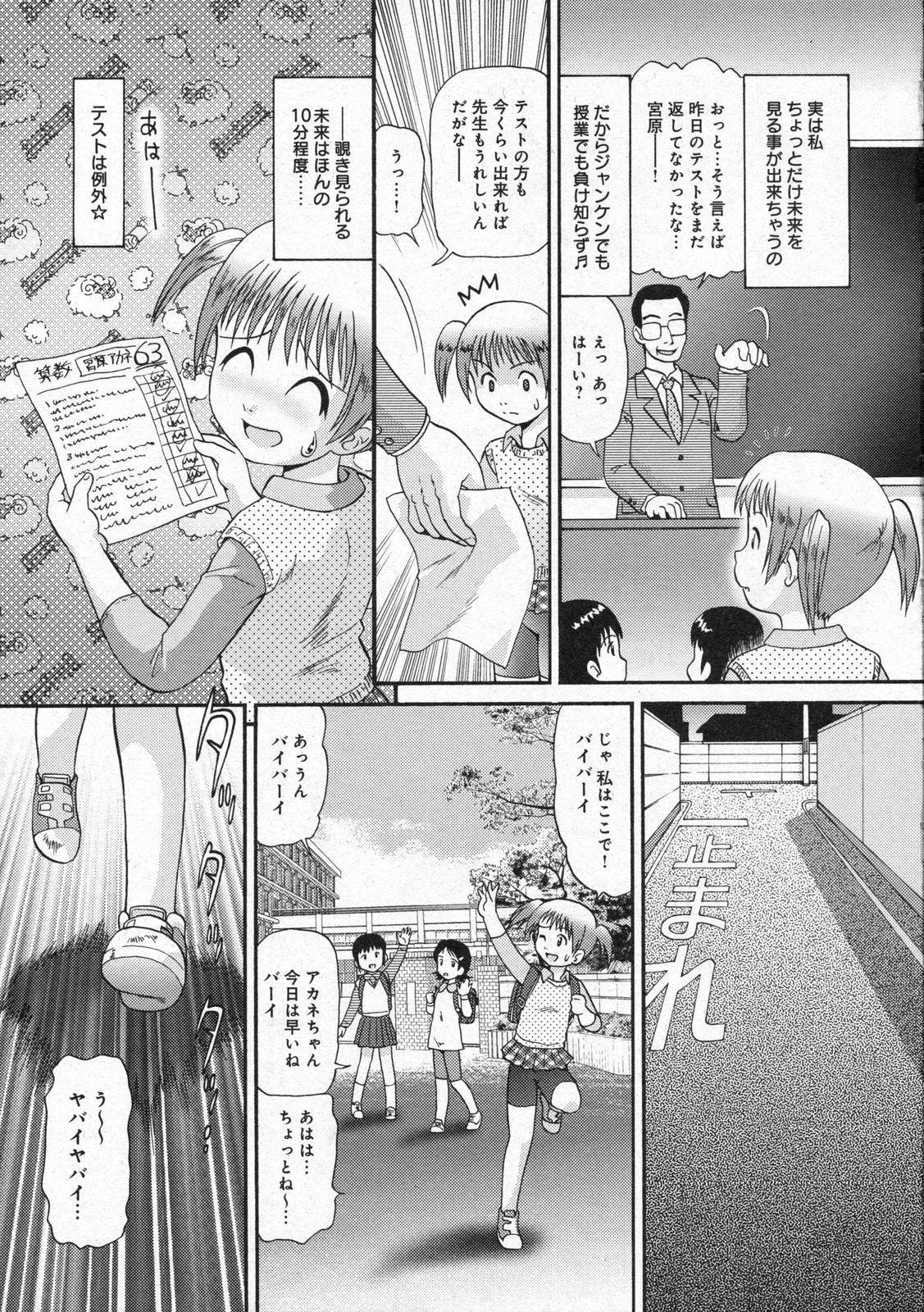 COMIC Moemax Jr. Vol.01 2009-08 78
