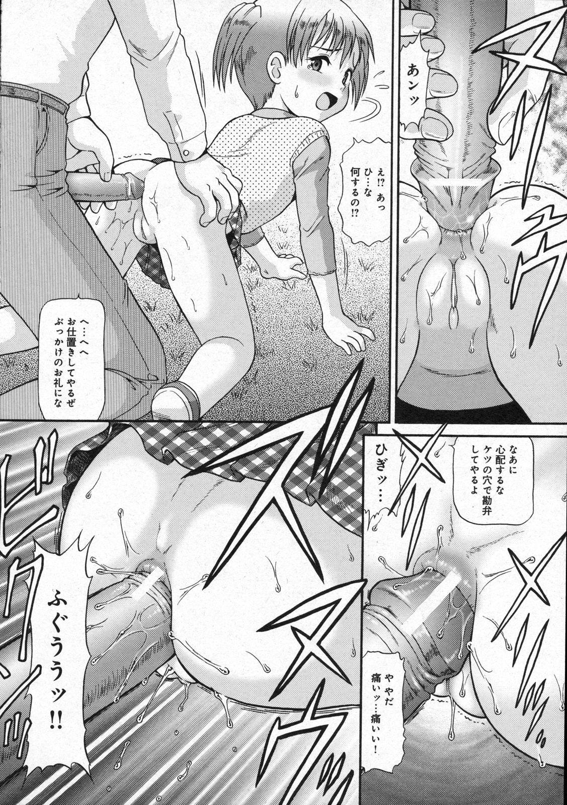 COMIC Moemax Jr. Vol.01 2009-08 91