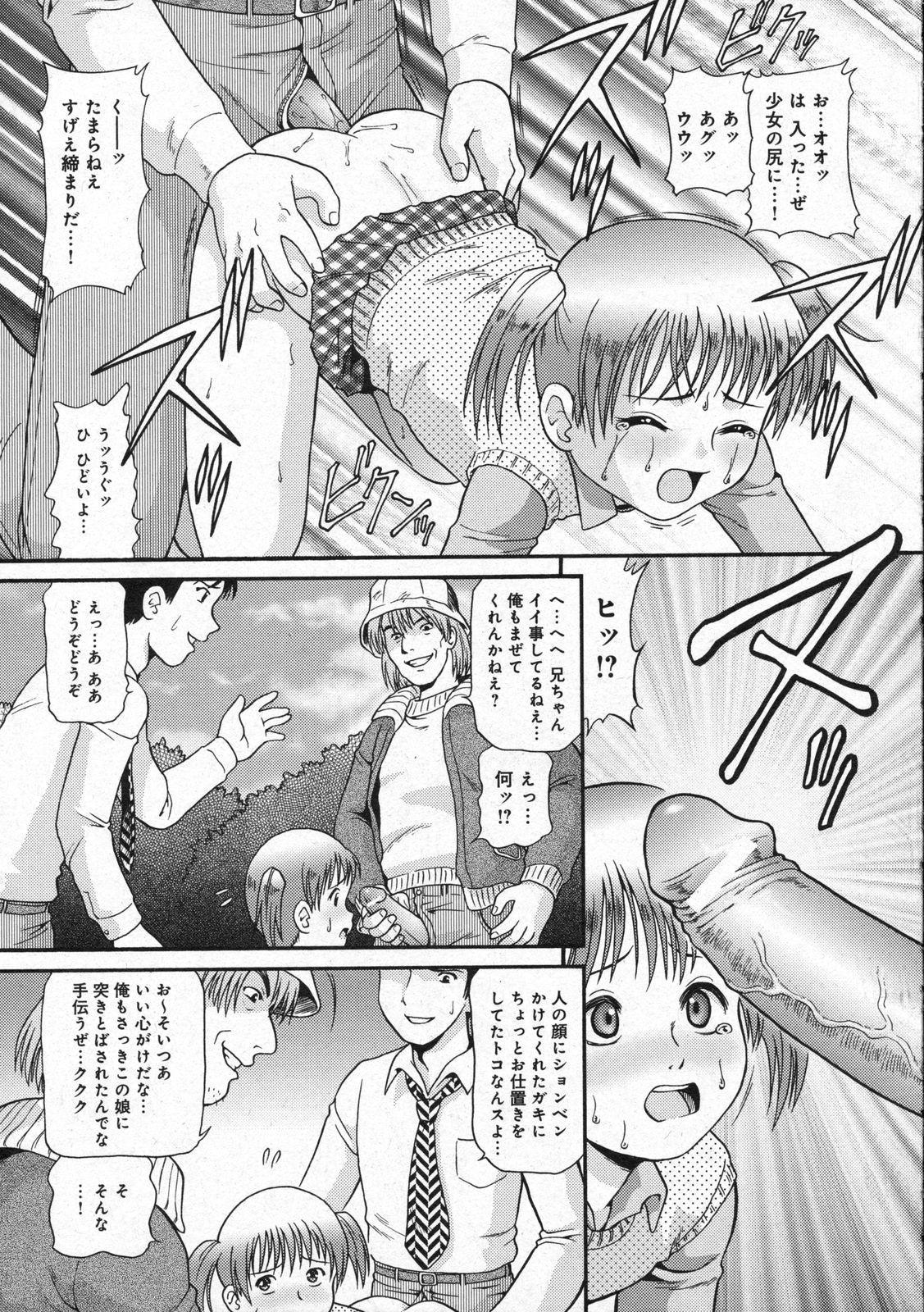 COMIC Moemax Jr. Vol.01 2009-08 92