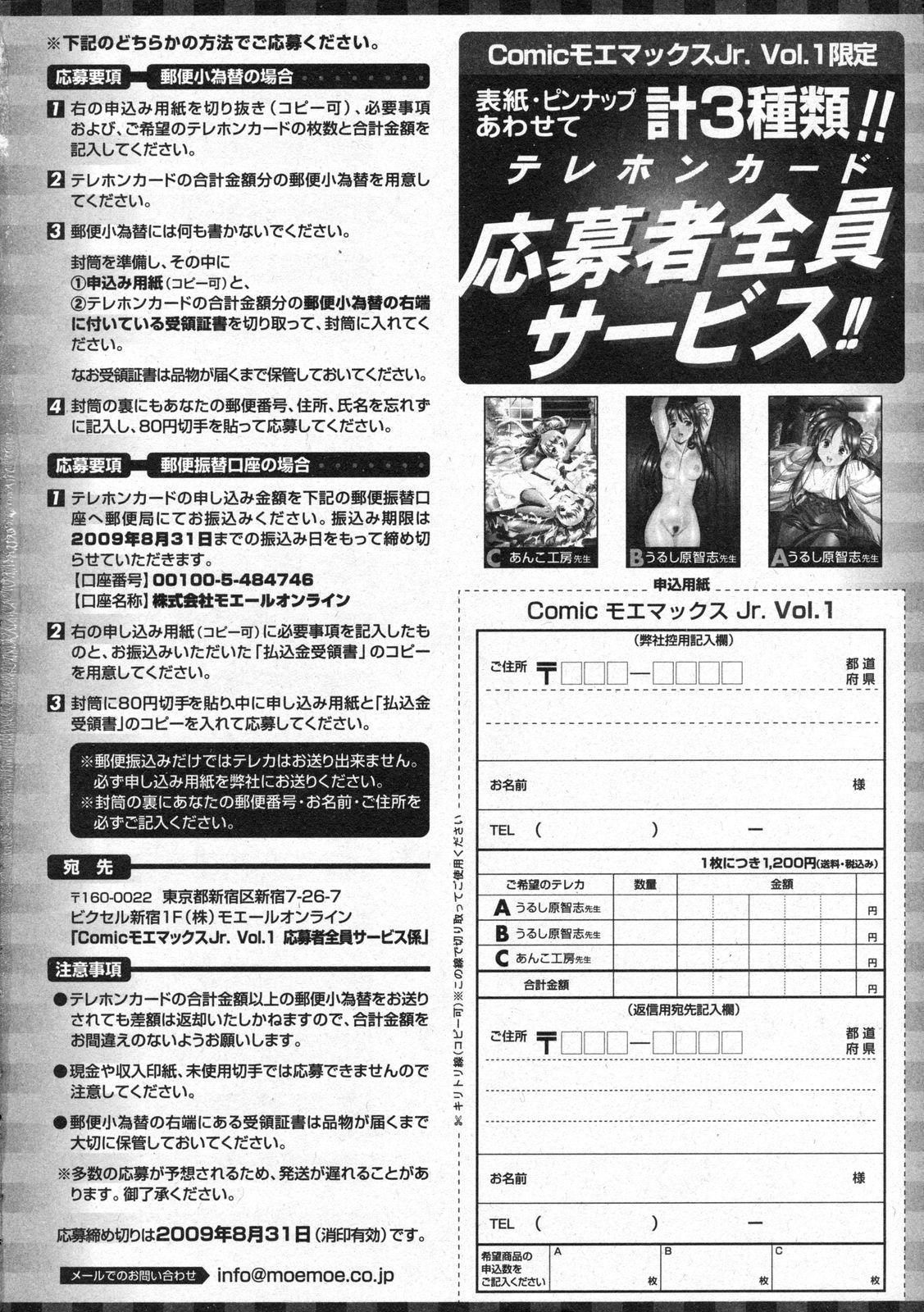 COMIC Moemax Jr. Vol.01 2009-08 97