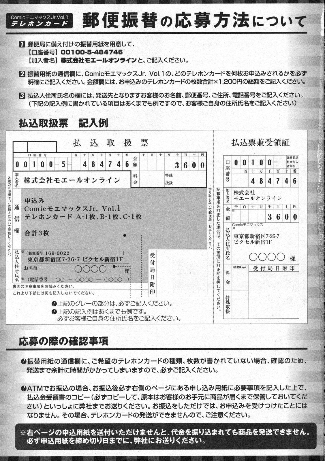 COMIC Moemax Jr. Vol.01 2009-08 98