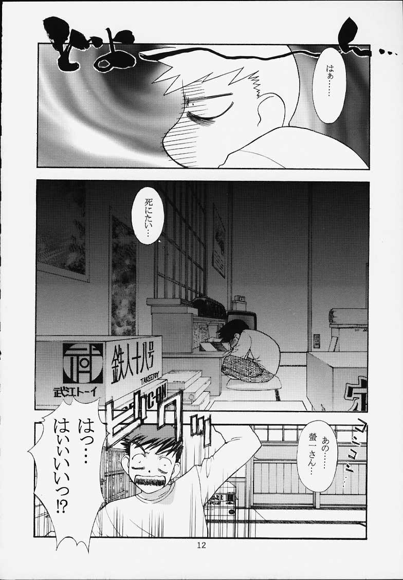 Shumi no Doujinshi 12 12