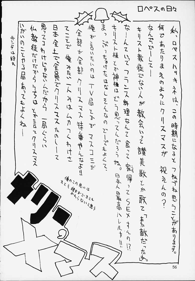 Shumi no Doujinshi 12 56