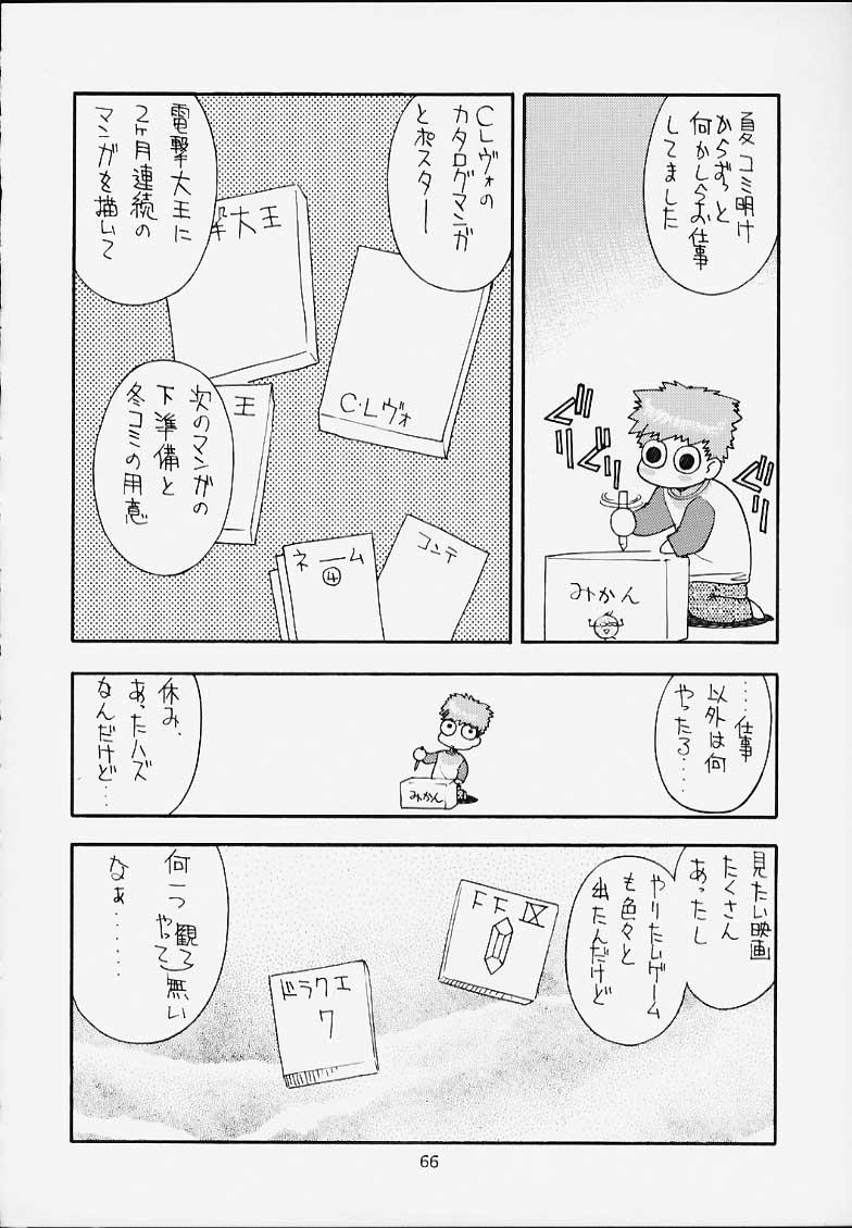 Shumi no Doujinshi 12 66