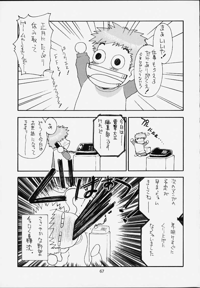 Shumi no Doujinshi 12 67
