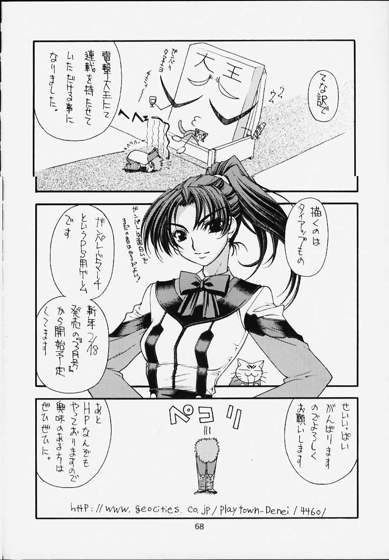 Shumi no Doujinshi 12 68