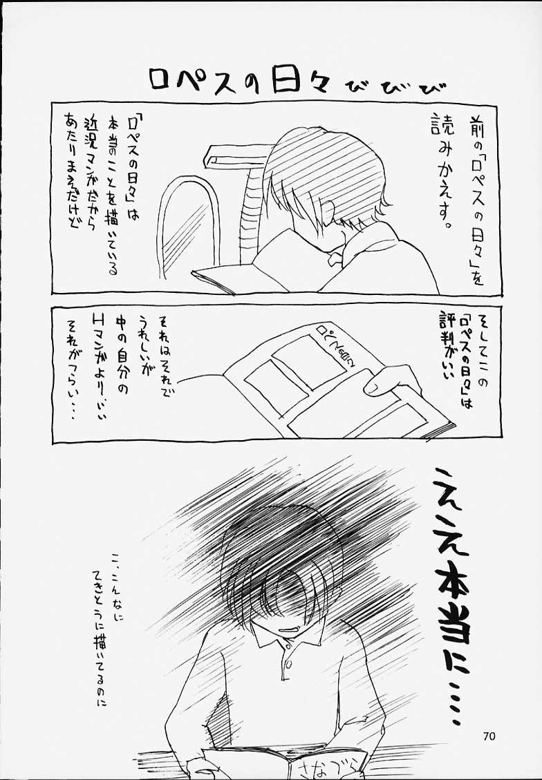 Shumi no Doujinshi 12 70