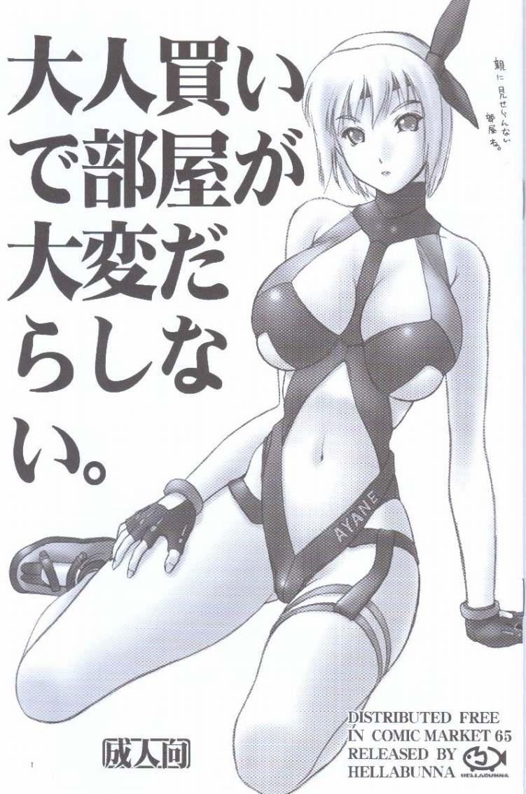 Otonagai de Heya ga Taihen Darashinai 0