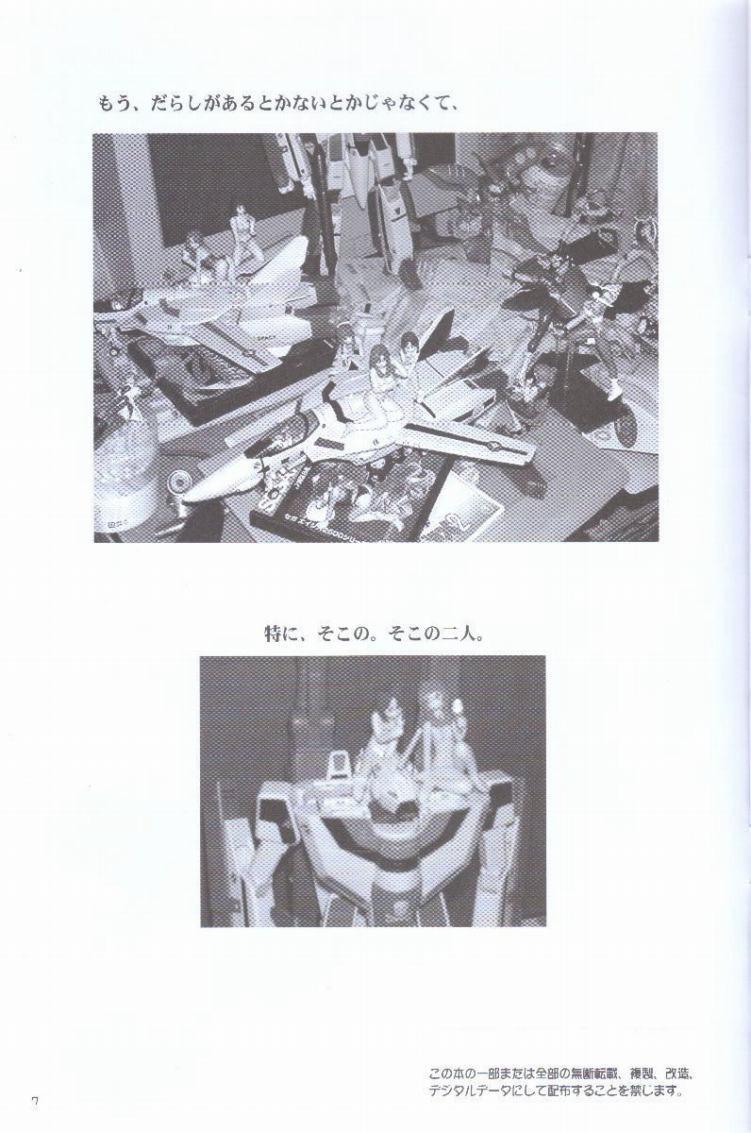 Otonagai de Heya ga Taihen Darashinai 6