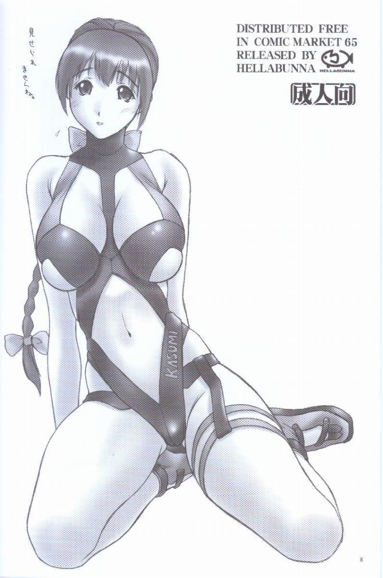 Otonagai de Heya ga Taihen Darashinai 7