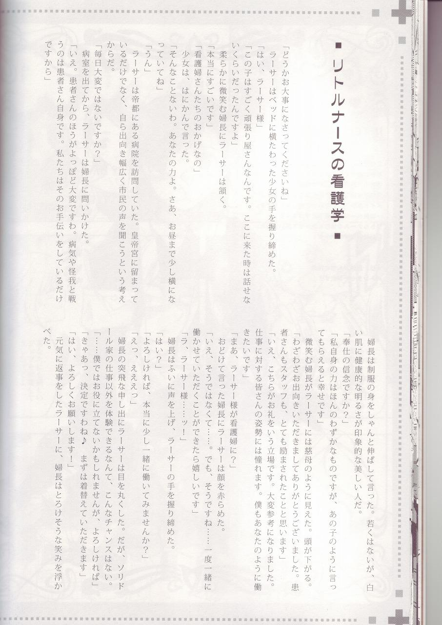 MANIAC JOB SYSTEM 16