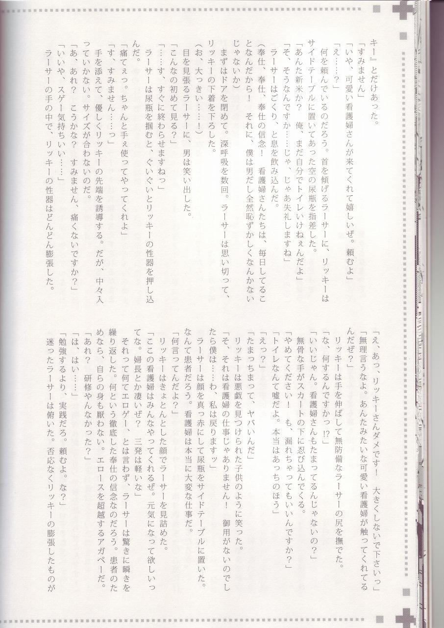 MANIAC JOB SYSTEM 18