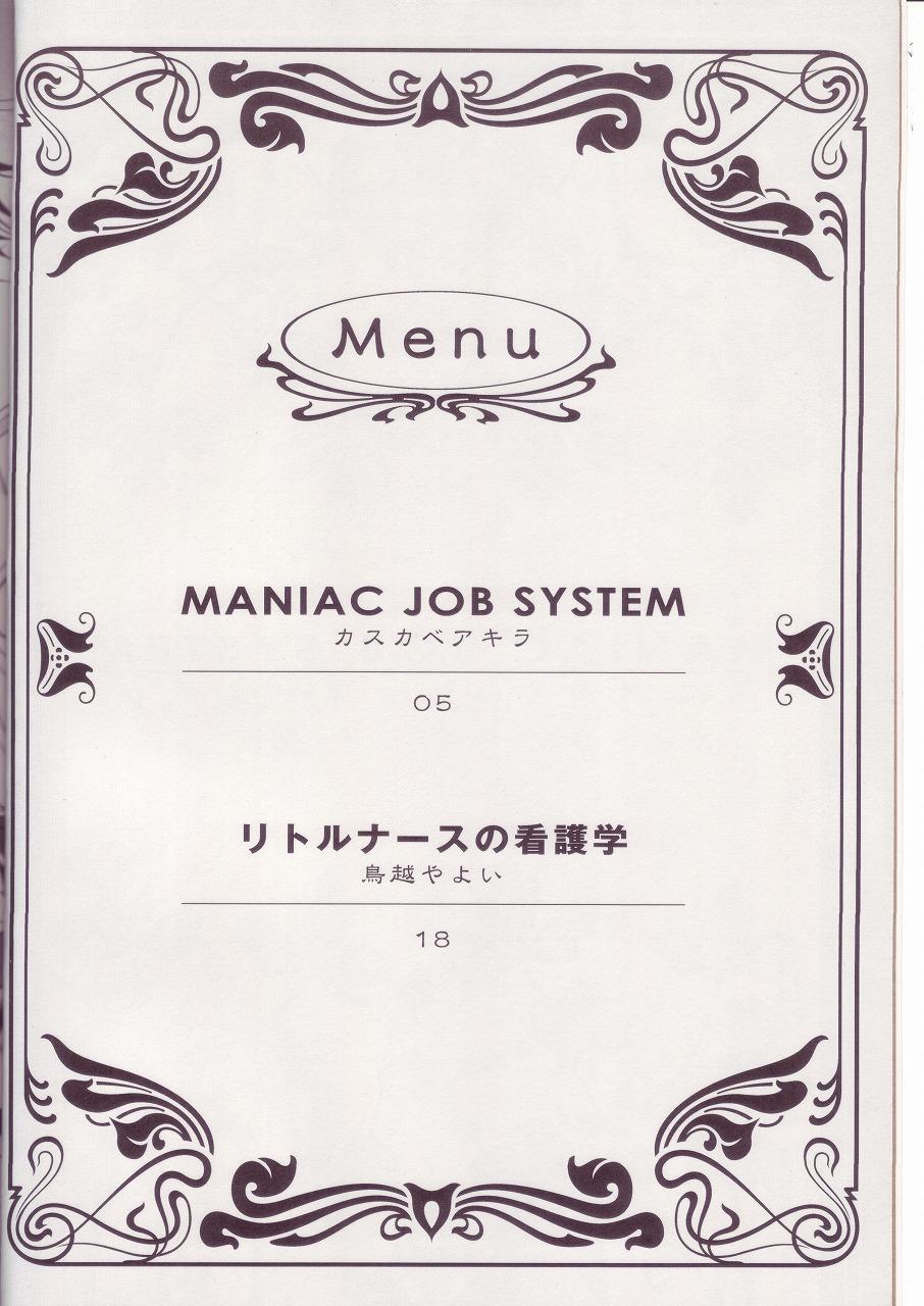 MANIAC JOB SYSTEM 1