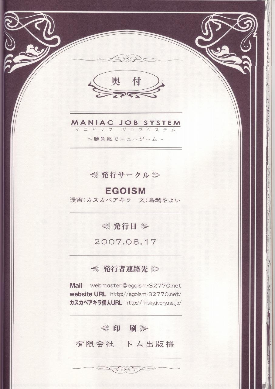 MANIAC JOB SYSTEM 24