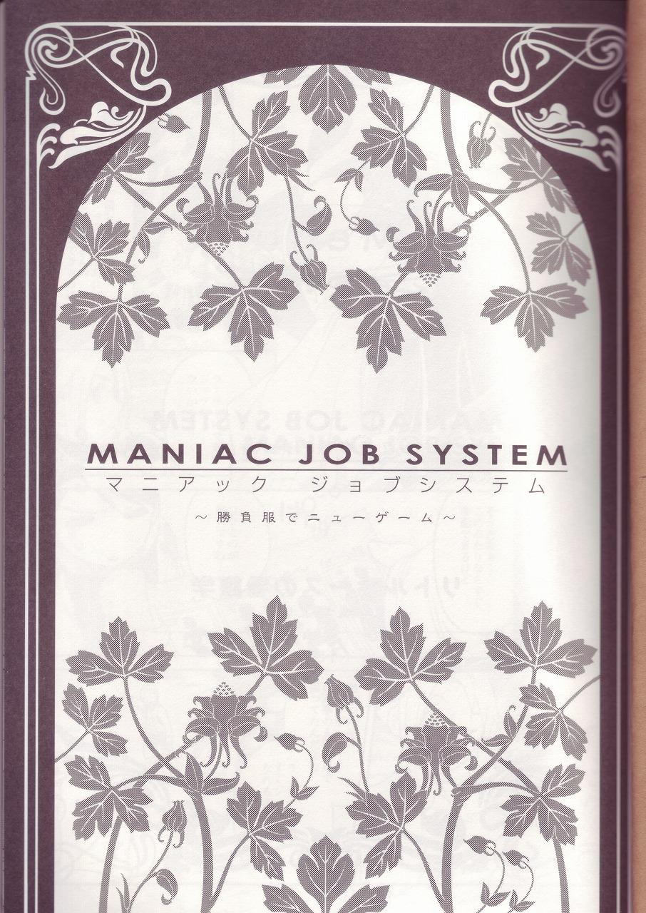MANIAC JOB SYSTEM 2