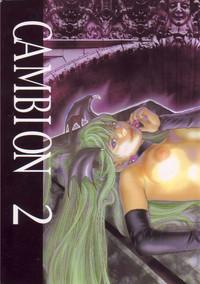 Cambion 2 2