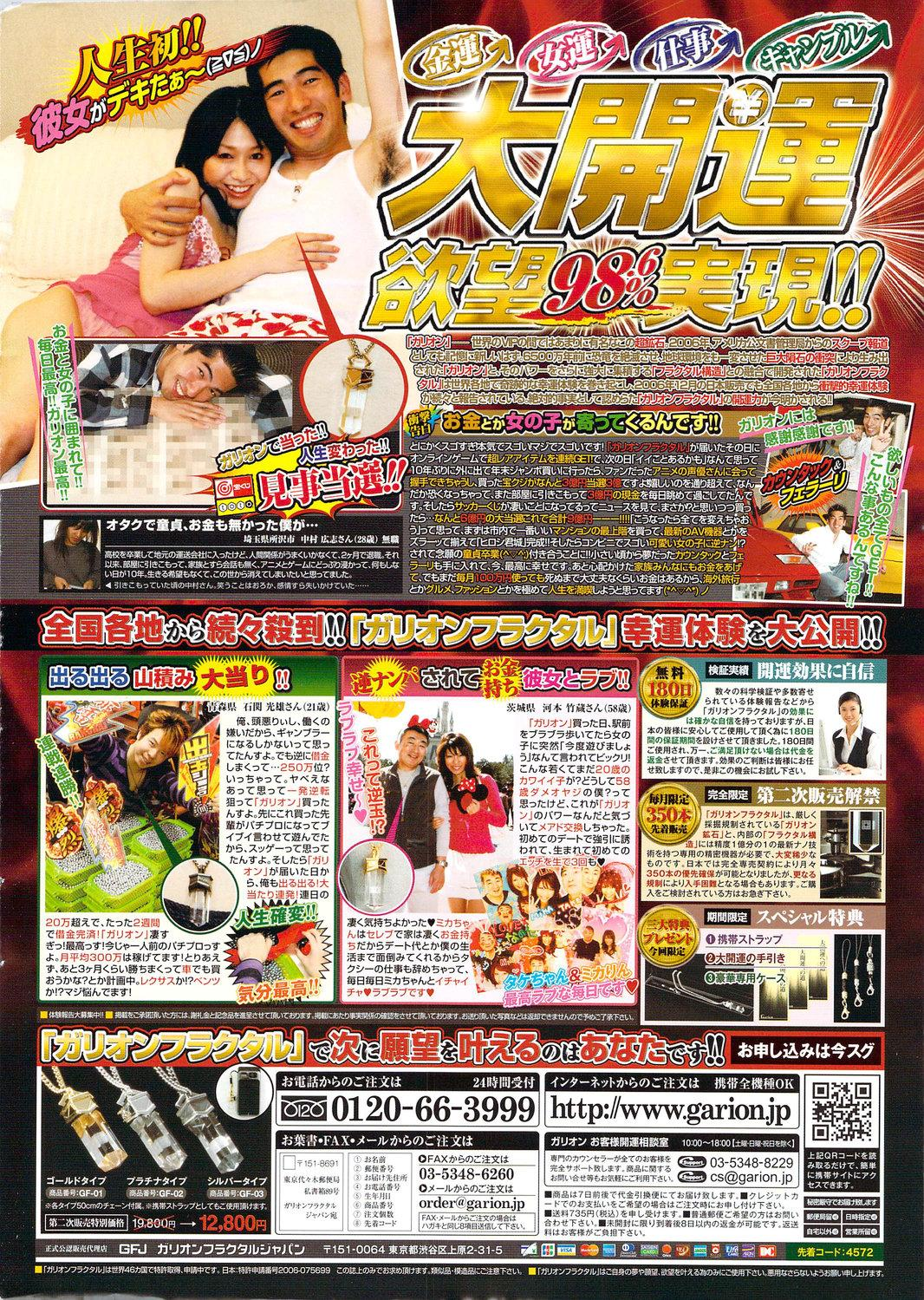 Action Pizazz Special 2009-12 1