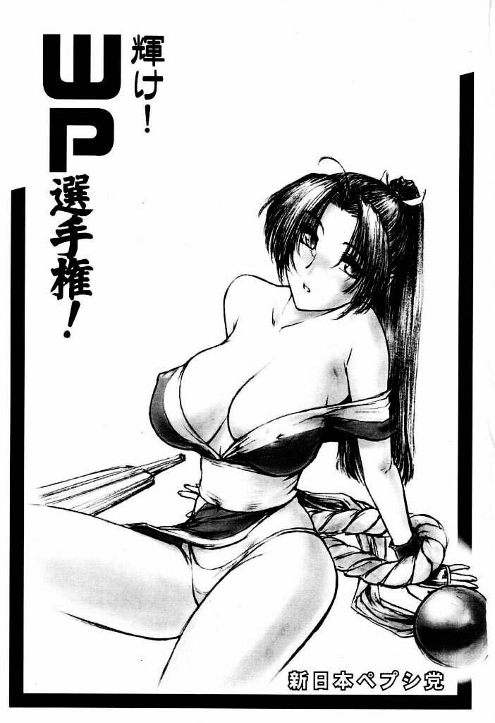 Kagayake! WP Senshuken! 2