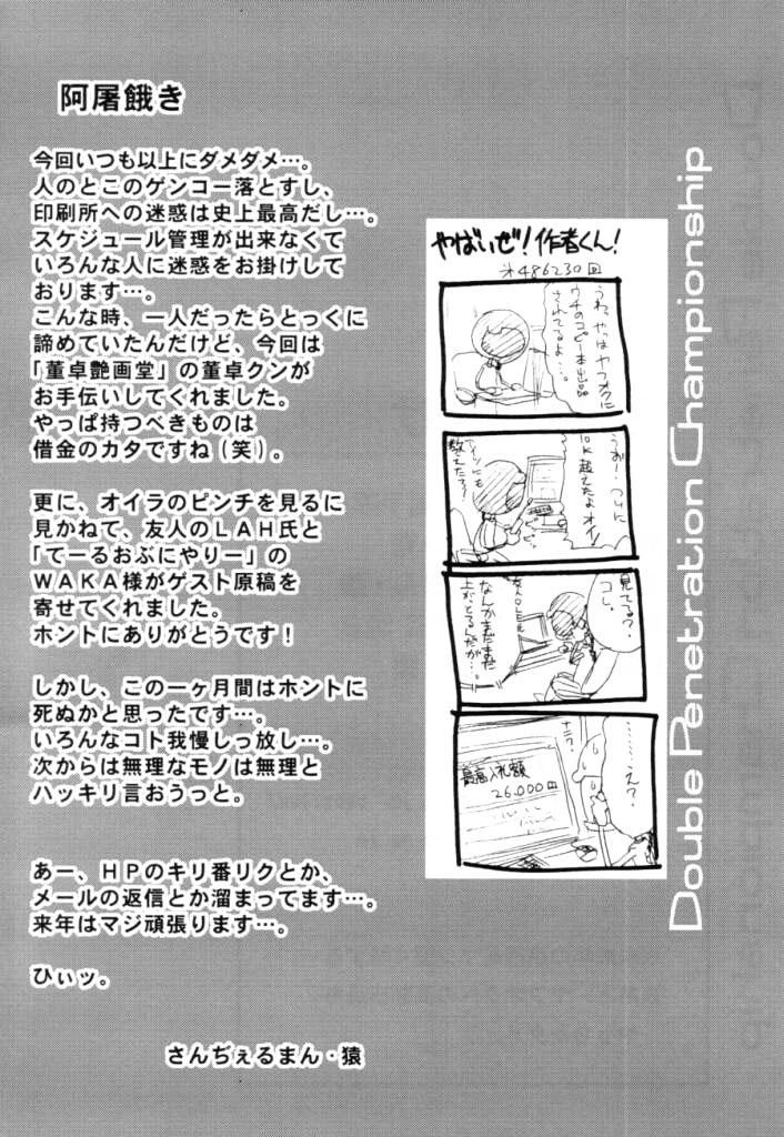 Kagayake! WP Senshuken! 41