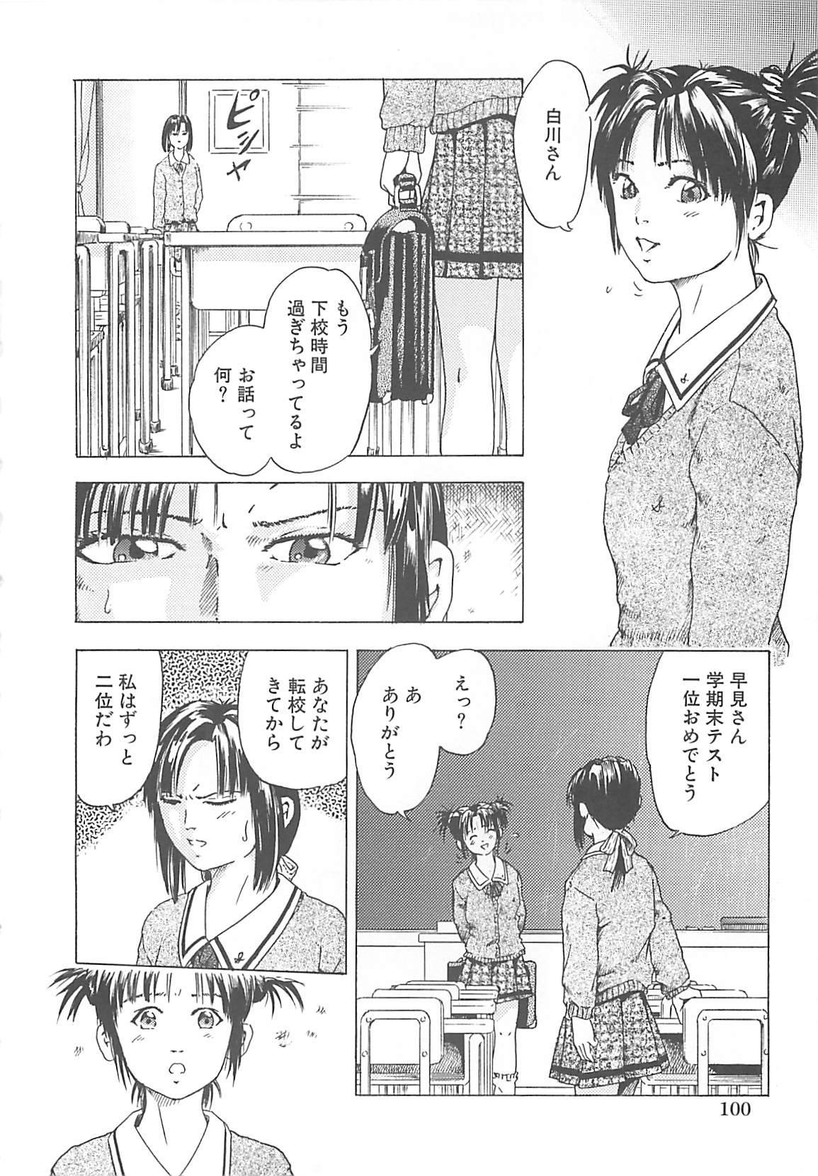 Kanin Kyoushitsu - Adultery Classroom 100